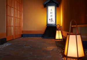 FireShot Capture 714 - 群馬県伊勢崎市の本格京懐石料理「縁」で記念日を。 - http___www.kyo-enishi.com_