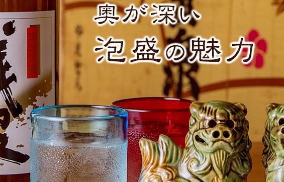 FireShot Capture 717 - 沖縄発の本格焼酎が岡山で飲めるお店。種類も味も勢揃い - http___www.churasun.com_drink.html