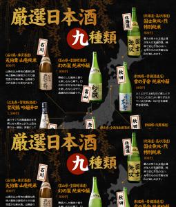 FireShot Capture 62 - 東加古川で美味しい厳選日本酒や産直果実ハイボールを - http___www.kakogawa-kuzuya.com_drink.html